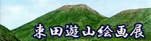 束田遊山絵画展へ