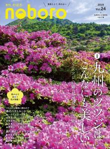 のぼろ24_表1-4