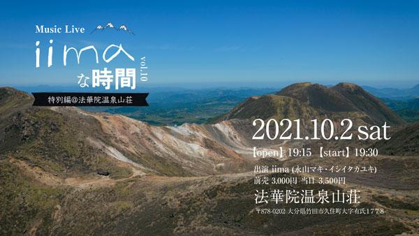 20211002山荘